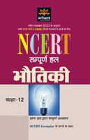 NCERT Sampurna Hal: Bhotiki (Class - 12) (Hindi) price comparison at Flipkart, Amazon, Crossword, Uread, Bookadda, Landmark, Homeshop18