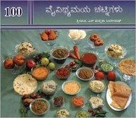 100 Vaividhyamaya Chatnigalu