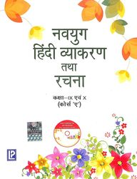 Navyug Hindi Vayakaran Tatha Rachna (Hindi) New Edition price comparison at Flipkart, Amazon, Crossword, Uread, Bookadda, Landmark, Homeshop18