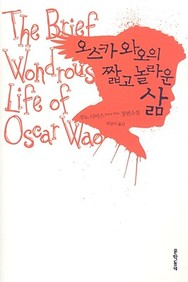 The Brief Wondrous Life Of Oscar Wao (Korean Edition)