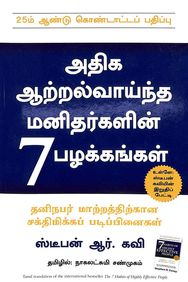 The 7 Habit of Highly Effective People price comparison at Flipkart, Amazon, Crossword, Uread, Bookadda, Landmark, Homeshop18