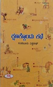 Kshanakondu Kathe