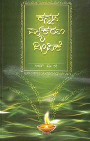 Kannada Vyakarana Deepike