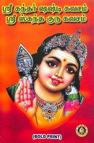 Sri Kandar Shashti Kavacham & Sri Skanda Guru      Kavacham : Bold