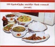 100 Thenn India Microwave Samayal