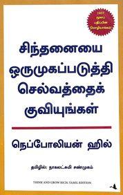 Think & Grow Rich : Tamil
