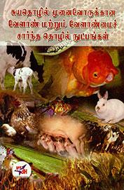 Suyathozhil Munavorukkana Velan Mattrum Velaanmai Sarntha Thozhil Nutpangal