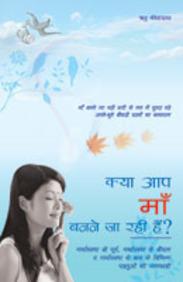 Kya App Maa Banne Jha Rahi Ho