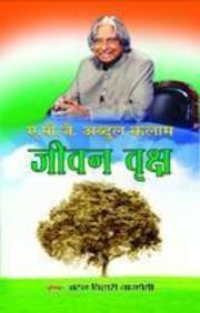 Jeevan Vriksh (Hindi) price comparison at Flipkart, Amazon, Crossword, Uread, Bookadda, Landmark, Homeshop18