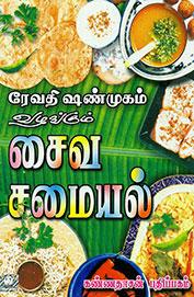 Revathi Shanmugam Vazhangum Saiva Samaiyal