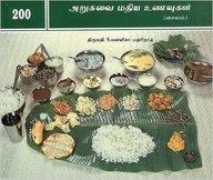 200 Arusuvai Madhiya Vunavugal