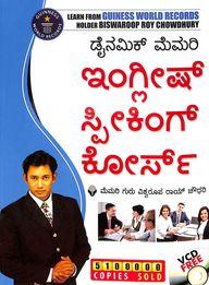 Dynamic Memory English Speaking Course Kannada     W/Cd