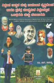 Shikshanada Tatvika Mattu Samajika Drushtikona     Hagu Prasakta Madyamika Shikshanaddallina