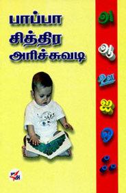 Pappa Chithira Arichuvadi