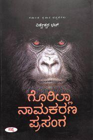 Gorilla Namakarana Prasanga