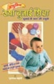 Usha Adhunik Bunai Shiksha (Hindi) price comparison at Flipkart, Amazon, Crossword, Uread, Bookadda, Landmark, Homeshop18