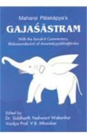 Gajasastram(text With Translation In English And Commentry)