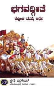 Bhagavadgeete : Shloka Mathu Artha
