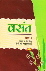 846 Vasanth Part 3 Text Book For Class 8 - Ncert