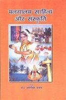 Malyalam Sahitya Aur Sanskriti