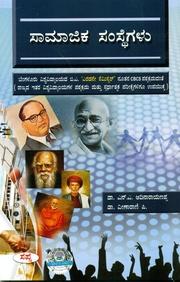 Samajika Samsthegalu For Ba 2nd Sem Bu