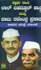 Lal Bahaddur Shastri Mathu Babu Rajendra Prasad