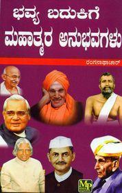 Bhavya Badukige Mahatmara Anubhavagalu