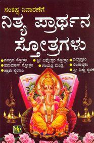 Devara Nitya Prarthana Stotragalu