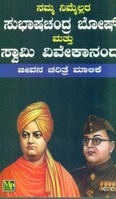 Namma Nimmellara Subhashchandra Bose Mathu Swamy  Vivekananda Jeevana Charitre Malike