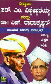 Sir M Vishveshwarayya Mathu Dr S Radha Krishnan   Jeevana Charitre Malike