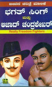 Bhagath Singh Mathu Ajad Chandra Shekar