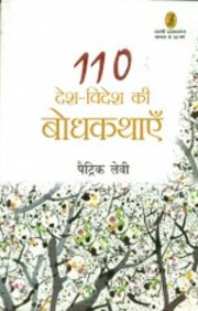 Desh-Videsh Ki 110 Bodhkathayen