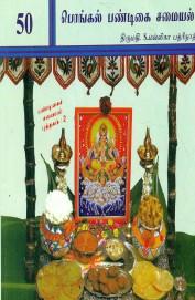 50 Pongal Pandigai Samayal