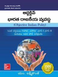 Objective Indian Polity (Telugu) price comparison at Flipkart, Amazon, Crossword, Uread, Bookadda, Landmark, Homeshop18