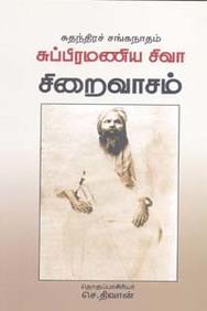 Sudanthirach Sanganadham Subbiramania Siva         Siraivasam