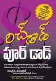 Rich Dad Poor Dad by Robert T. Kiyosaki-Telugu-Manjul Publishing House Pvt. Ltd.-Paperback 225 0 INV by Robert T. Kiyosaki-Telugu-Manjul Publishing House Pvt. Ltd.-Paperback (Telugu) price comparison at Flipkart, Amazon, Crossword, Uread, Bookadda, Landmark, Homeshop18