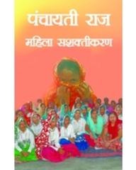 Panchayati Raj Aur Mahila Sashaktikaran (Hindi)
