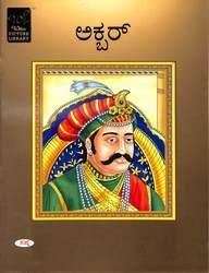 Akbar - Wilco Picture Library