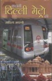 Kahani Delhi Metro Ki