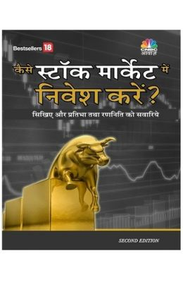 Kaise Stock Market Main Nivaise Kare-2nd Edition