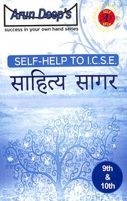 SELF HELP TO SAHITYA SAGAR FOR 9 and 10 CLASS : ICSE