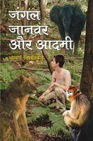 Jungle Janwar Aur Aadmi