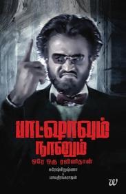 My Days With Baasha : Tamil