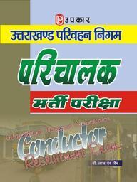 Uttarakhand Parivahan Nigam Parichalak Bharti Pariksha