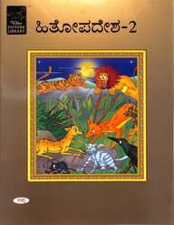 Hitopadesha 2 - Wilco Picture Library