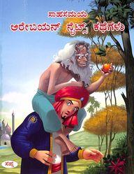 Sahasamaya Arabiannights Kethegalu