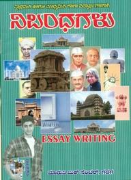 Nibandhagalu