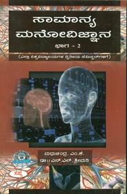 Samanya Manovignana 2nd Sem Bhaga 2