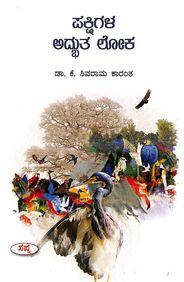 Pakshigala Adbhuta Loka