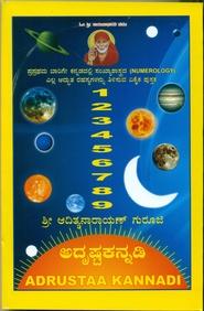 Adrushta Kannadi